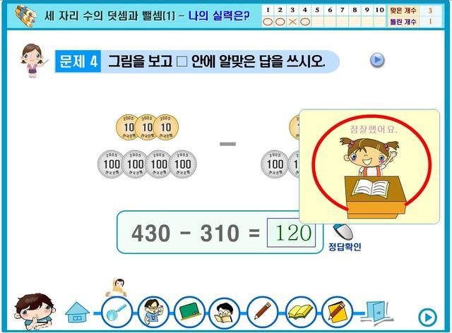기초 학력 향상 지원사이트 '꾸꾸(KU-CU)'의 '차근차근 배우는 수학공부' 화면 갈무리.