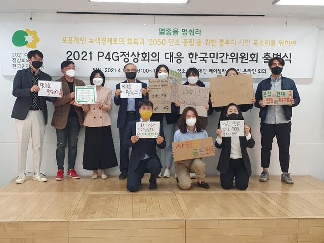 'P4G 정상회의 대응 한국민간위원회' 출범식 현장에 참여한 시민단체들이 폐자원을 활용해 참여 메세지를 전달하는 장면.