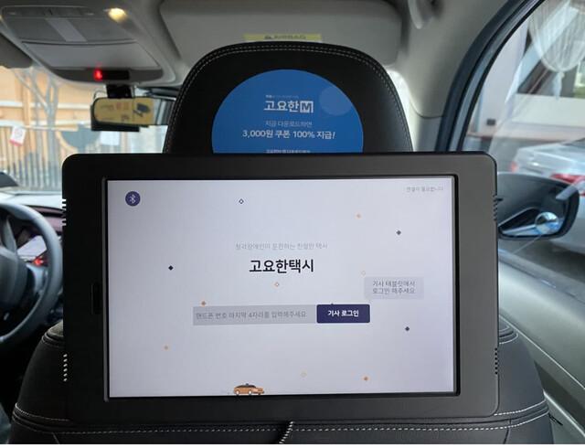 소셜 벤처 코액터스가 운행하는 '고요한 택시' 내부. 대한상의 제공