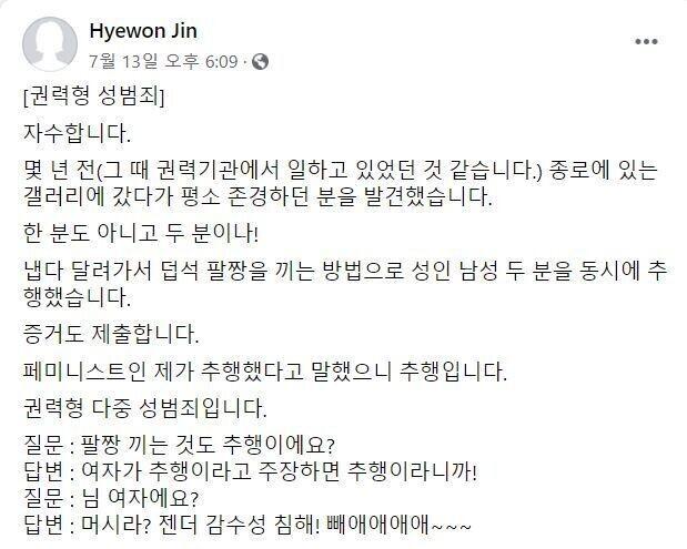 """법원, '피의자 사주 풀이' 진혜원 검사 견책은 """"정당"""""""
