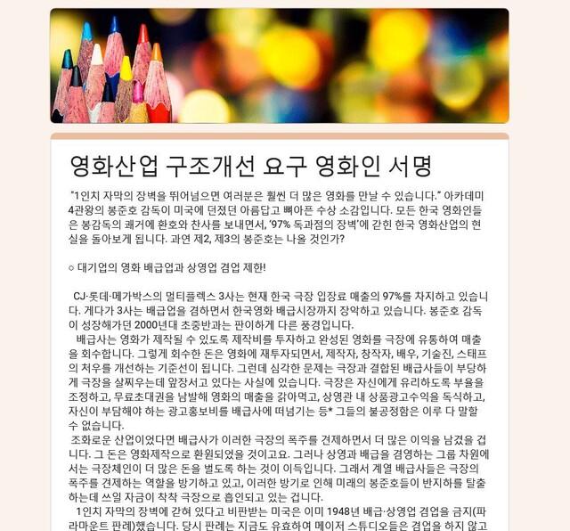 멀티플렉스 독과점 장벽, '포스트 봉준호법'이 허물까?