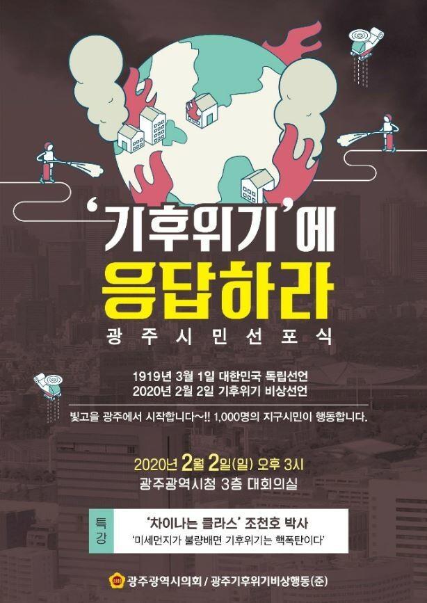 다음달 2일 광주광역시청에서 열리는 '기후위기에 응답하라'는 주제의 시민선포식 홍보물.