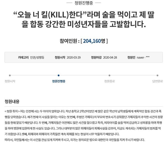 가해자는 이미 전학…'중학생 집단성폭행 엄벌 청원' 20만명