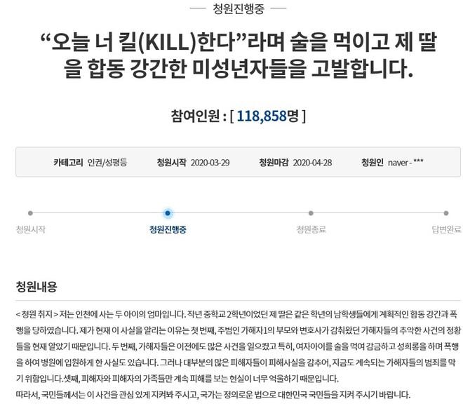"""""""내 딸 강간한 10대 엄벌해달라"""" 이틀만에 12만명 청원 동의"""