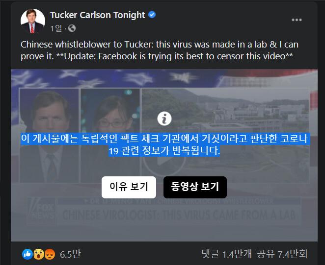 미 폭스뉴스 프로그램 '터커 칼슨 투나잇'이 페이스북 계정에 '코로나 바이러스 우한 제조설'을 주장하는 옌리멍 교수와의 인터뷰 영상을 올렸다가 '거짓 정보'라는 라벨이 붙었다. 페이스북 갈무리