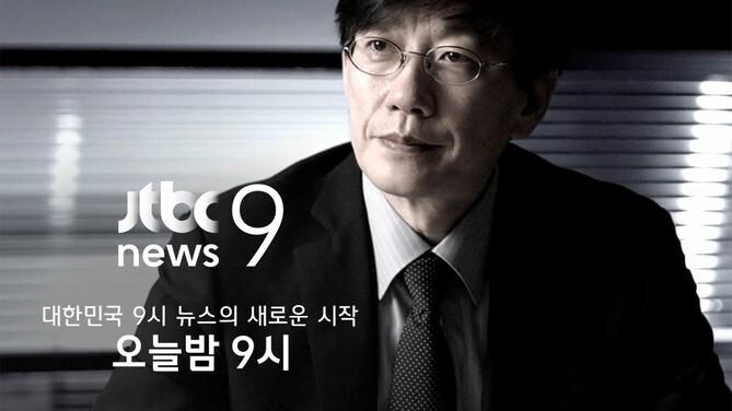 새달 <뉴스룸> 앵커에서 하차하는 손석희 <제이티비시>(JTBC) 대표이사 사장. 제이티비시 제공