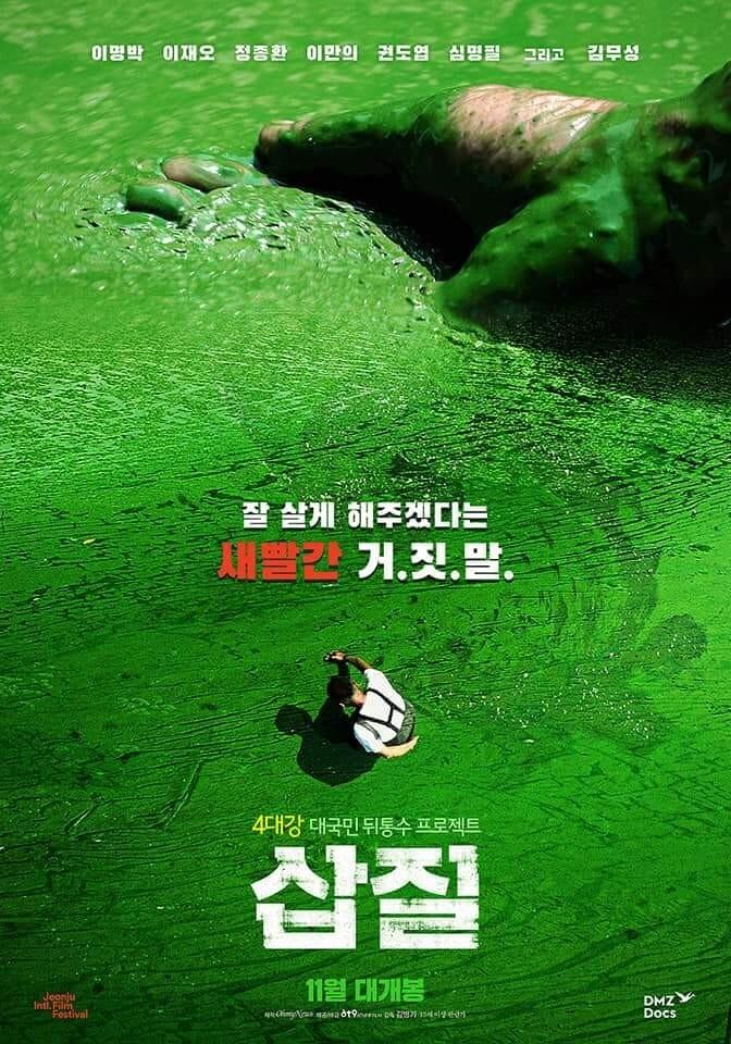 영화 <삽질> 포스터. 김종술 오마이뉴스 시민기자가 금강에 창궐한 녹조를 손으로 퍼 올리는 모습이 담겼다. 앳나인필름 제공