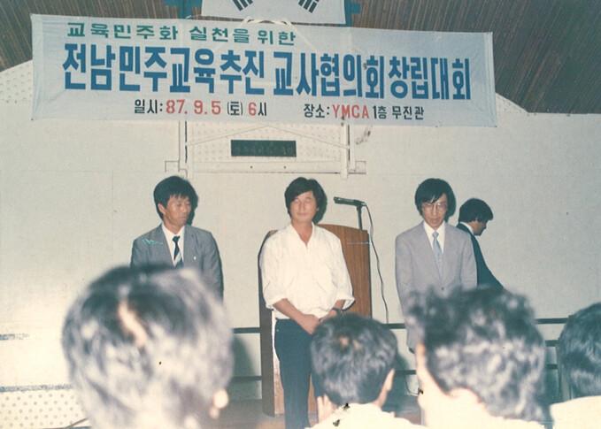 87년 9월 광주와이엠시에이에서 열린 교육 민주화 실천을 위한 전남민주교육추진교사협의회 창립대회.