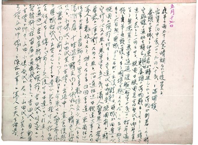 일지 <집안행>의 본문 내용 중 일부. 1938년 5월17일의 기록이다.