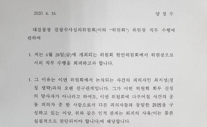 양창수 검찰수사심의위원장이 이재용 사건 수사 심의 회피 의사를 밝힌 문건.