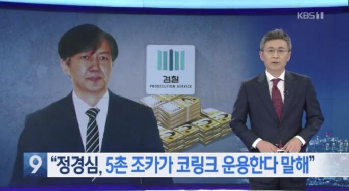 <한국방송> '뉴스9' 갈무리.