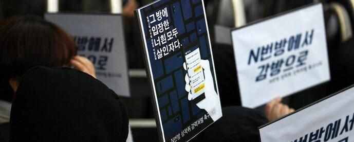 """'박사' 검거됐어도 """"내가 진짜""""…500명 백업방서 공유"""