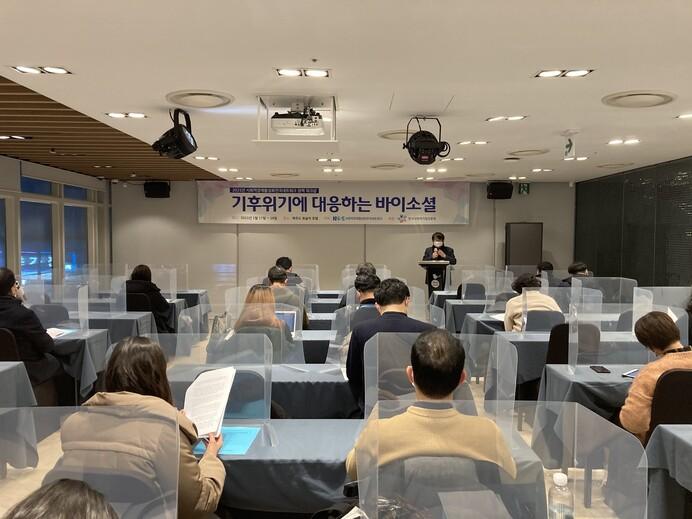 김경민 한국YMCA전국연맹 사무총장이 '기후위기 대응과 사회적 경제'라는 주제로 발표하고 있다.