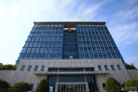 울산지방경찰청사. 한겨레 자료사진