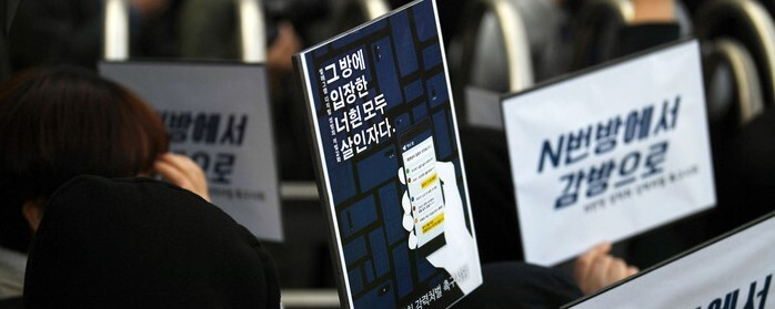 """""""처벌받지 않은 소라넷의 후예가 '박사들'이 됐다"""""""