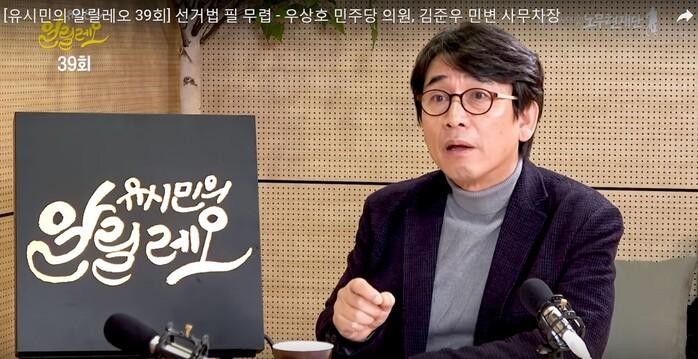 유시민 노무현 재단 이사장. 알릴레오 유튜브 방송 화면 갈무리.