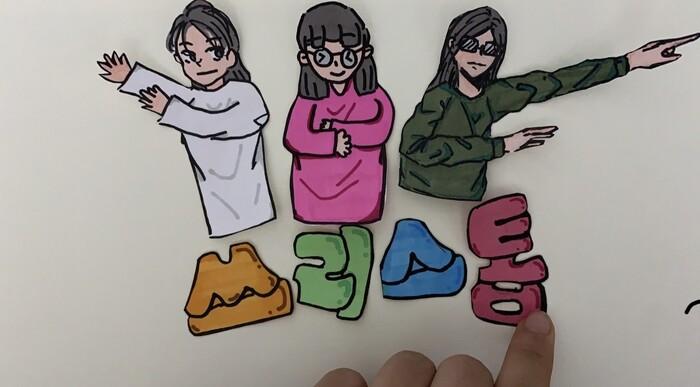 영상 공모전에서 우수상을 탄 대전 문정중학교 '쓰리스톱' 팀은 '스톱 모션' 기법을 활용해 아시아 나라들의 국기와 문화 등에 대해 알아봤다. '쓰리스톱' 팀 제공