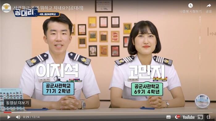 '사관학교 가면 뭐하고 지내요?' 영상. 유튜브 채널 '대한민국 공군' 갈무리