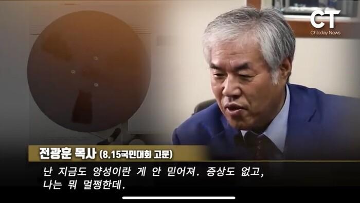 사랑제일교회 전광훈 목사가 기독교 언론 <크리스천투데이 >와 전화인터뷰 한 영상. 유튜브 화면 갈무리.