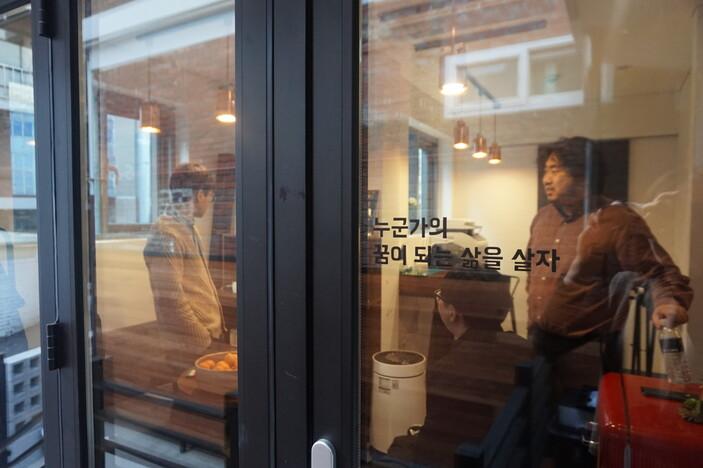 지난해 서울시와 함께 진행한 '빈집 활용 도시재생 프로젝트'로 만들어진 공간 '동고동락'. 한때 주민들에게 '흉가'라고 불리던 이곳은 지난해 12월, 동네 주민과 청년들이 모일 수 있는 공간으로 재탄생했다.