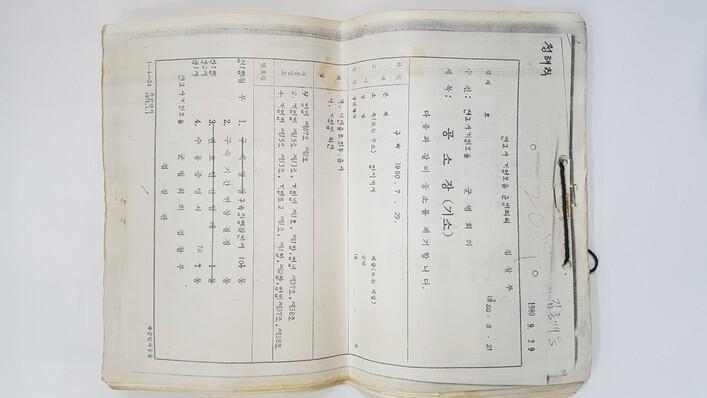 전투교육사령부 계엄보통군법회의에 제출된 공소장