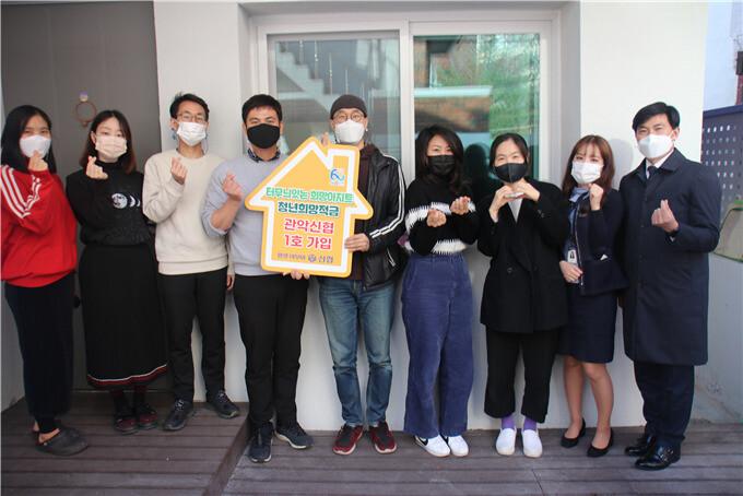 신협중앙회는 지난 11월 청년임대주택인 '터무늬있는 희망아지트' 입주 청년들의 자립을 지원하기 위해 이자율 연 7%의 청년희망적금을 출시했다.
