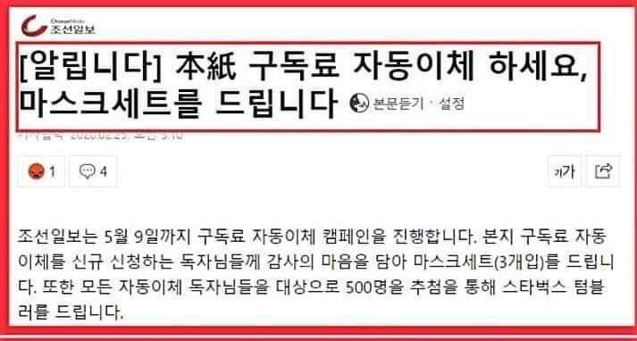 """마스크 미끼로…조선·중앙일보 """"구독하면 지급"""" 이벤트 눈살"""