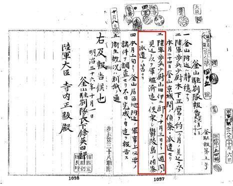 일본 육군이 1903년 작성해 데라우치 육군 대신에게 올린 '부산 주차대 보고'. 붉은 선 안에 육군 장교를 해군 함정에 파견해 울릉도, 독도 등의 실측에 참여하게 했다는 내용이 보인다. 이상훈 교수 제공