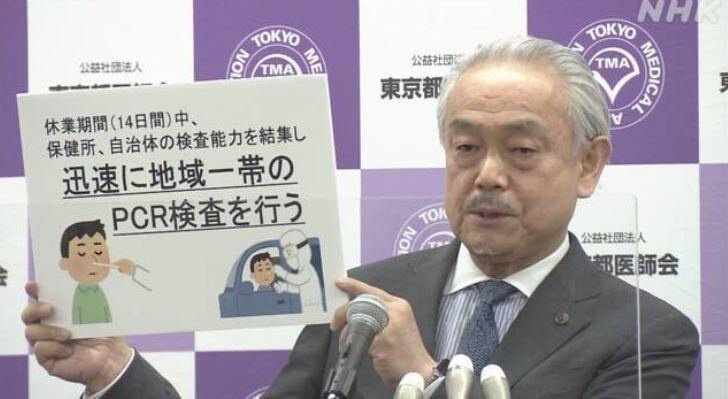 """도쿄도 의사회도 지난 30일 기자회견을 열어 """"지금이 감염 확대를 억제하는 마지막 기회""""라며 """"정부가 적극 나설 것을 부탁 한다""""고 호소했다. 갈무리"""
