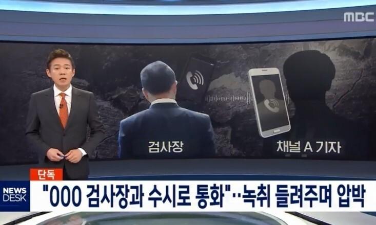 """민언련, 채널A 고발 예정…방통위 """"이번주 내 경영진 불러 조사"""""""