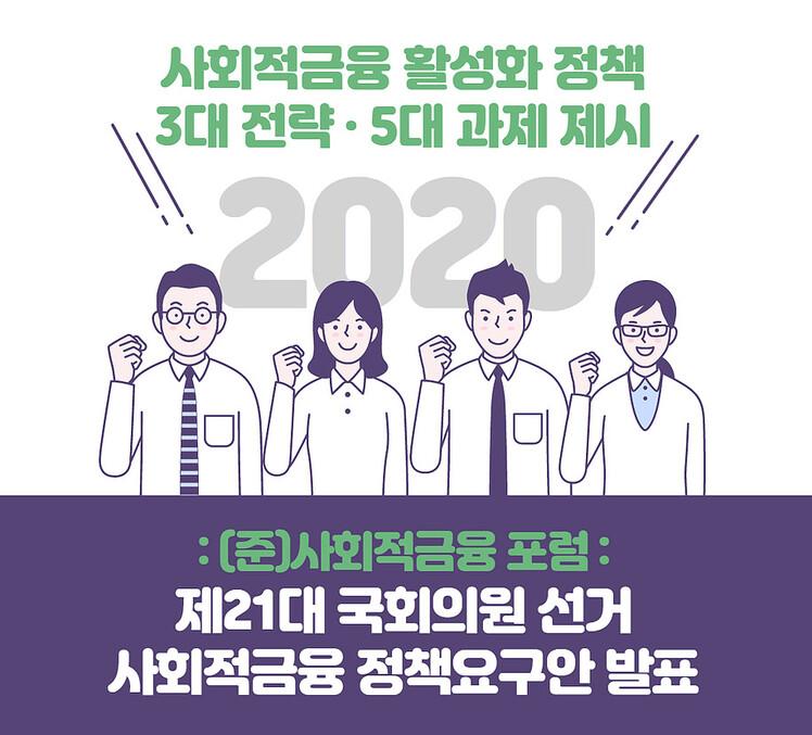 (준)사회적 금융포럼은 지난 17일 <사회적 금융 활성화 정책 3대 전략·5대 과제>를 담은 '제21대 국회의원 선거 사회적 금융 정책요구안'을 발표했다.