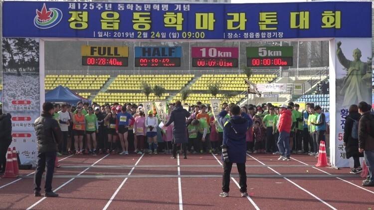 지난해 2월 열린 제125회 정읍 동학마라톤대회의 출발 전 모습.