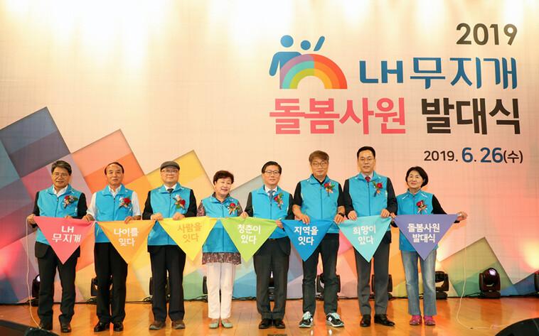 한국토지주택공사의 '무지개 돌봄 사원'은 기관 임대주택 내 가사대행과 홀몸노인 돌봄 서비스를 제공하는 일자리 창출 사업이다. 한국토지주택공사 제공