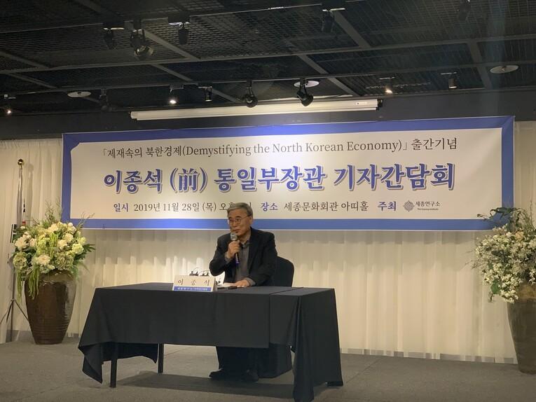 2019년 11월28일 이종석 전 통일부 장관이 서울 종로구 세종문화회관에서 <제재 속의 북한경제> 출간 기념 기자간담회에서 발언하고 있다. 노지원 기자