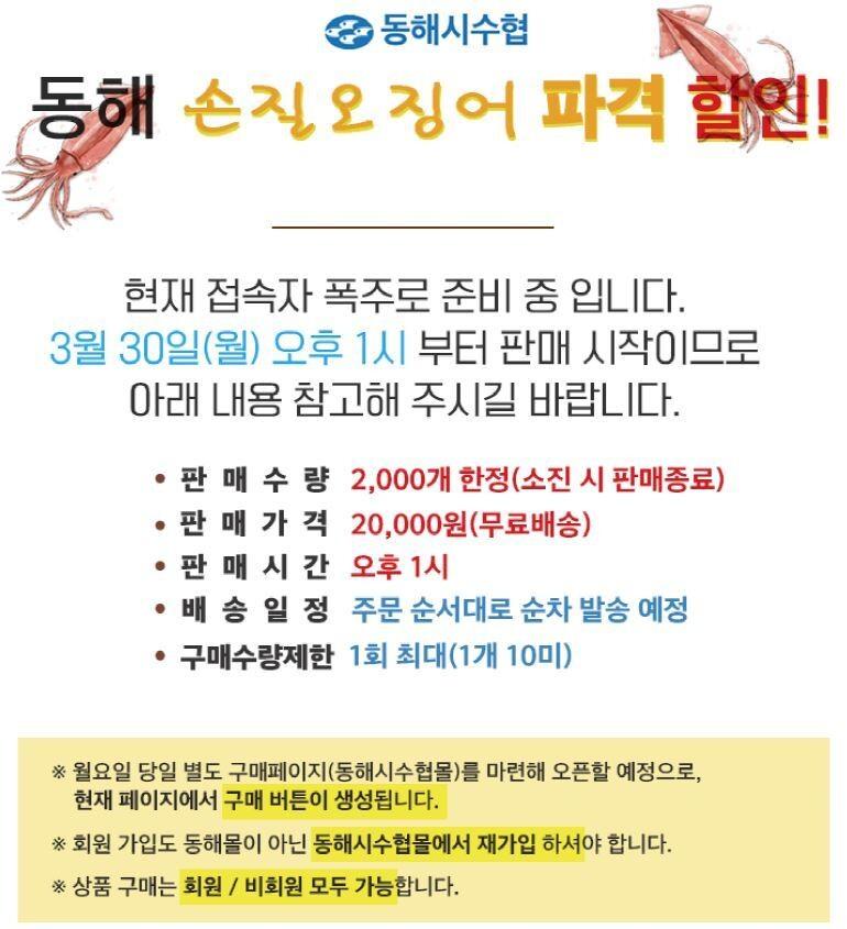 '감자 끝, 이젠 오징어다'…'포케팅' 이어 '오케팅' 열풍?