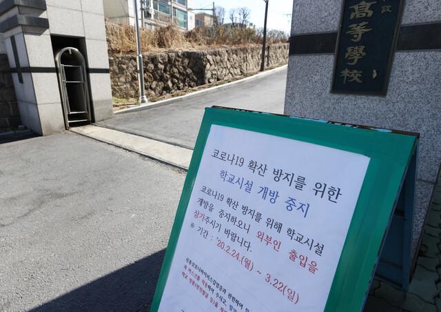 서울 성북구 소재 한 고등학교 출입문 앞에 코로나19로 인한 학교시설 개방 중지 안내문이 붙어 있다. 연합뉴스