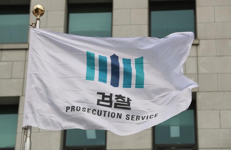서울 서초동 대검찰청의 바람에 흔들리는 검찰청 깃발. 신소영 기자 viator@hani.co.kr