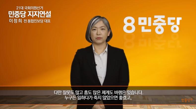 """[2020총선] 이정희, 6년만에 공식석상 등장…""""민중당 지지해달라"""""""