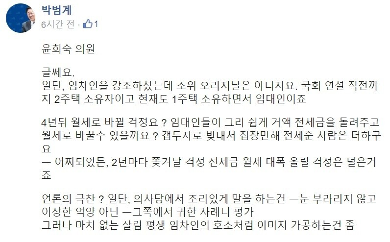 박범계 더불어민주당 의원 페이스북 갈무리