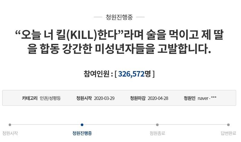 인천 여중생 집단 성폭행 가해학생, 구속 심사대 선다