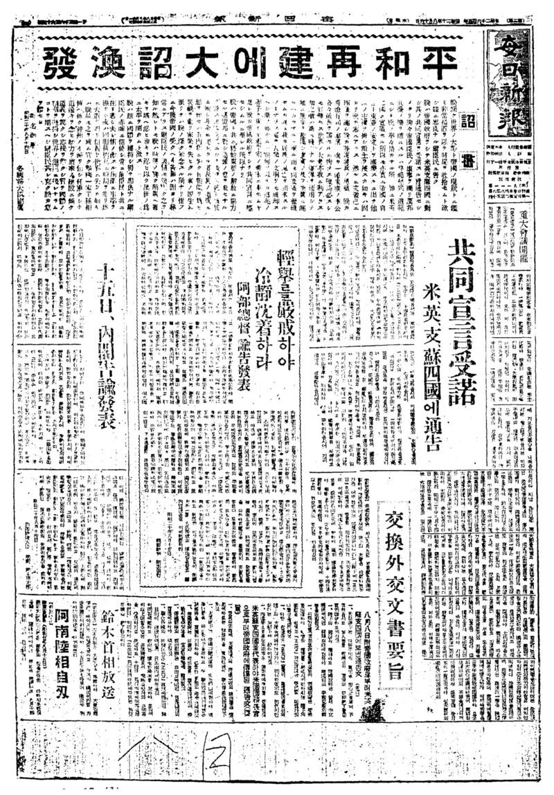 일왕의 항복 연설문이 담긴 1945년 8월16일치 <매일신보>