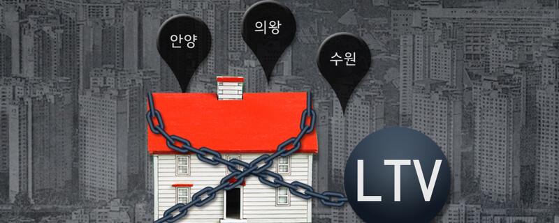 10억 집 살 때 대출 6억→4억8천만…풍선효과 차단 '돈줄 죄기'