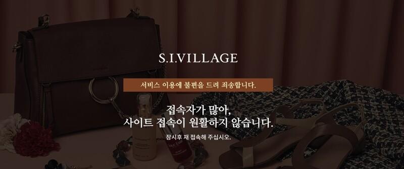 '면세점 명품 재고' 온라인 할인 판매에 접속자 폭주