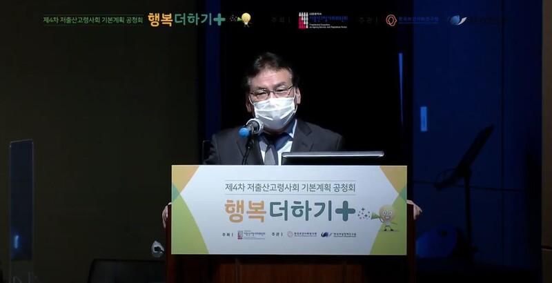 26일 대통령직속 저출산고령사회위원회 서형수 부위원장이 서울 용산구 동자아트홀에서 열린 공청회에서 인사말을 하고 있다. 유튜브 생중계 화면 갈무리
