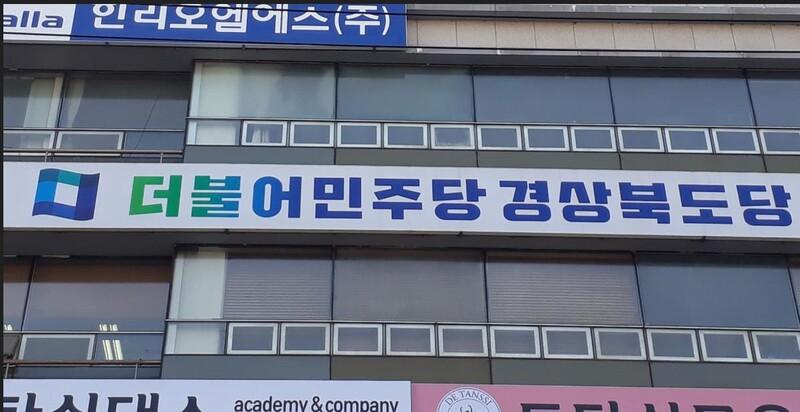 '접대부 소개업' 구미시의원 보궐선거 민주당 후보 사퇴