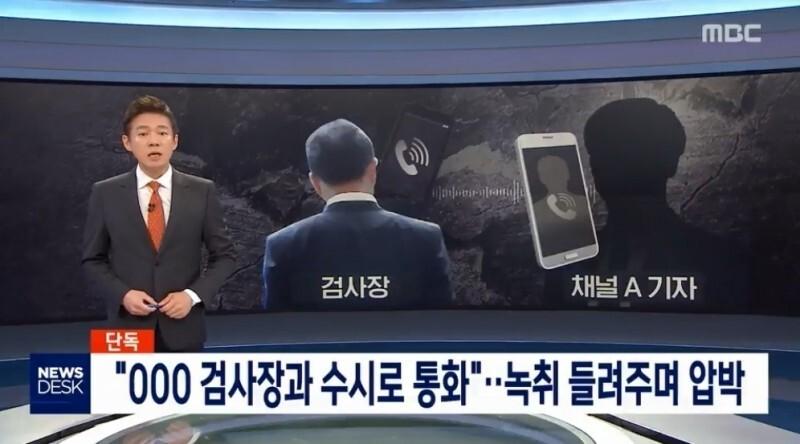 [사설] '검-언 유착 의혹' 규명이 '윤석열 때리기'라는 조선·중앙