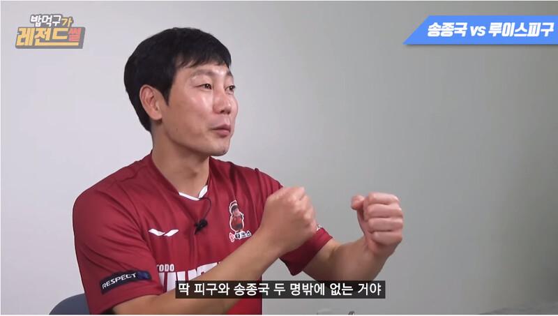 2002년 월드컵 포르투갈전 루이스 피구를 상대했던 경험을 전하는 송종국. 유튜브 <송타크로스> 갈무리