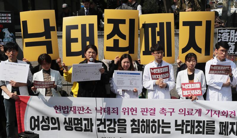지난해 4월 서울 헌법재판소 앞에서 열린 낙태죄 위헌판결 촉구 의료계 기자회견에서 참가자들이 낙태죄 폐지를 촉구하며 손팻말을 들고 있다. <한겨레> 자료