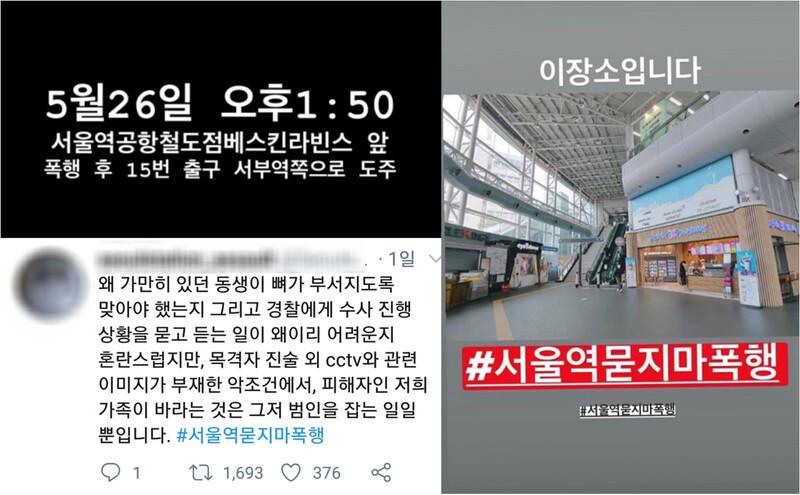 대낮 서울역서 여성 상대 '묻지마 폭행'…SNS서 공분 확산