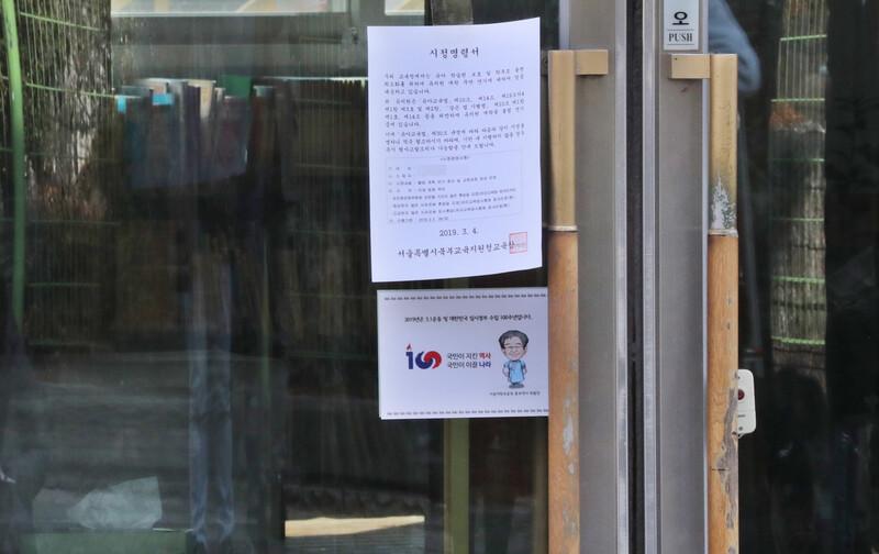 한국유치원총연합회가 개학 연기 투쟁에 나섰던 지난해 3월4일 오전 서울 도봉구 한 유치원에 시정명령서가 붙어있다. 해당 유치원은 이내 개학 연기를 철회했다. 백소아 기자 thanks@hani.co.kr